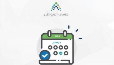 إيداع الدفعة الثالثة عشر من حساب المواطن بعد 4 أيام