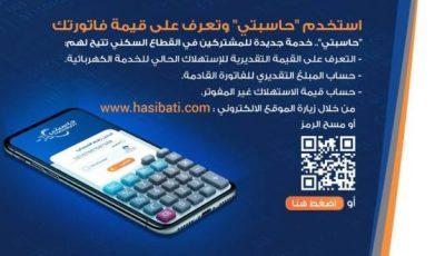 حاسبتى للقطاع السكني.. خدمة الكهرباء السعودية الجديدة