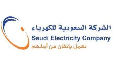 حساب فاتورة الكهرباء الإلكترونية عبر موقع الشركة السعودية للكهرباء