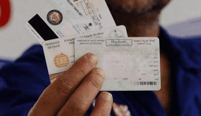 مواصفات الهوية الوطنية الجديدة بالسعودية 1441
