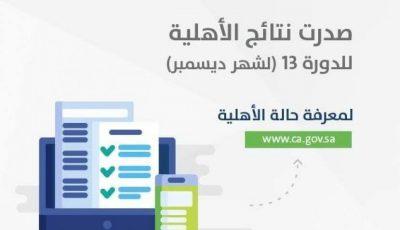 نتائج الأهلية في حساب المواطن دورة ديسمبر