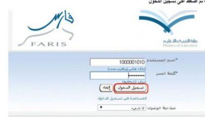 رابط التسجيل في الخدمة الذاتية نظام فارس 1441