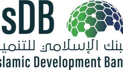 وظائف بالبنك الإسلامي للتنمية للسعوديين والمقيمين