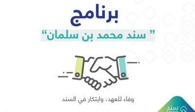 شروط وأهمية مبادرة سند للزواج تحت رعاية محمد بن سلمان ولي العهد