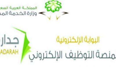 رابط التسجيل في برنامج جدارة وزارة الخدمة المدنية السعودية