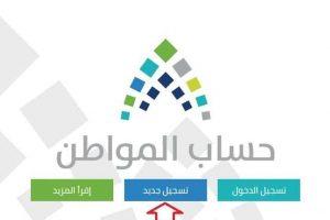 تحديث رابط بوابة حساب المواطن والتسجيل  في الدفعة الجديدة