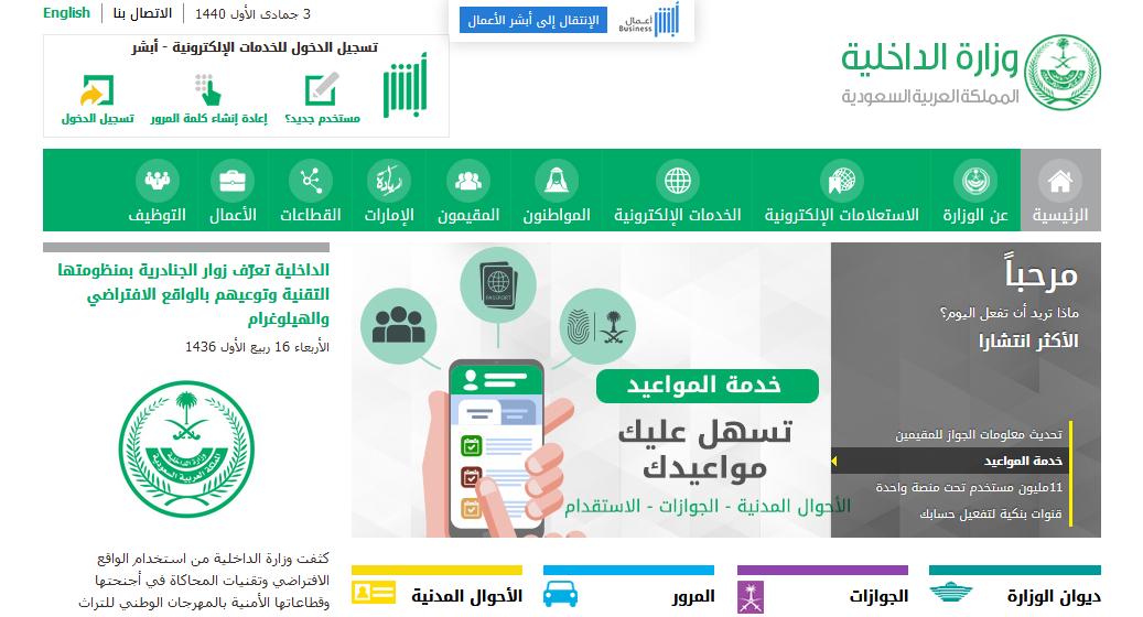 رابط دخول موقع التوظيف الإلكتروني التابع لوزارة الداخلية السعودية