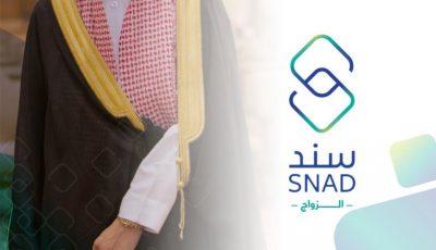 مبادرة سند محمد بن سلمان للزواج الشروط ورابط التقديم لأهلية الزواج