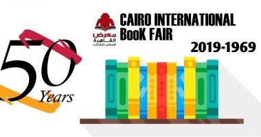 الذكرى السنوية الخمسين لمعرض القاهرة الدولي 2020 للكتاب اليوبيل الذهبي