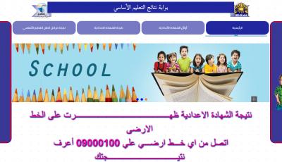الان نتيجة الشهادة الاعدادية محافظة القاهرة 2020 الترم الاول