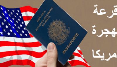 التسجيل في القرعة العشوائية اللوتري الأمريكي 2020