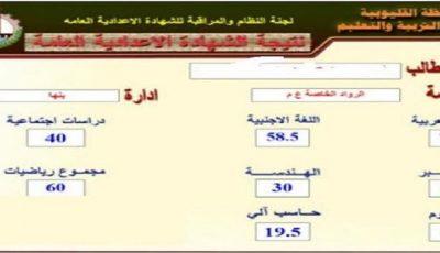 نتيجة الشهادة الاعدادية محافظة المنوفية 2020 تظهر بعد قليل