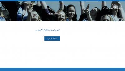 نتائج الشهادة الاعدادية 2020 محافظة الجيزة من الموقع الرسمي