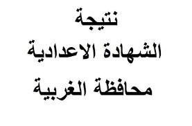 نتيجة الشهادة الاعدادية 2020 محافظة الغربية احصل عليها الان