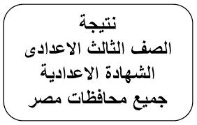 اعلان نتيجة الشهادة الاعدادية 2020 محافظة الشرقية برقم الجلوس