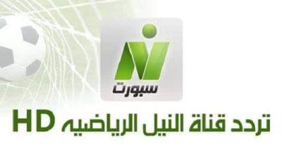 تردد قناة نايل سبورت 2020 Nile Sport الأرضية والفضائية المفتوحة