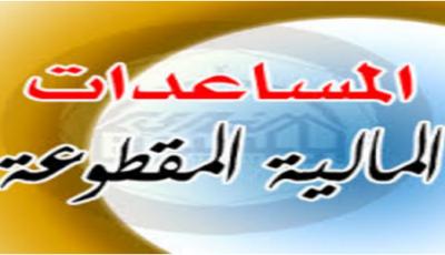 أخر أخبار الضمان الاجتماعي وزارة العمل تودع مبالغ ضخمة بدل غلاء
