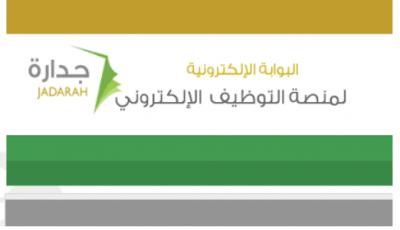 رابط الدخول إلى موقع جدارة معلومات عن الخدمة المقدمة من الموقع