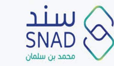 برنامج سند محمد بن سلمان .. الشروط ورابط التسجيل