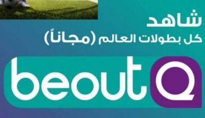 تردد قنوات beoutQ sports  بي اوت كيو على النايل سات