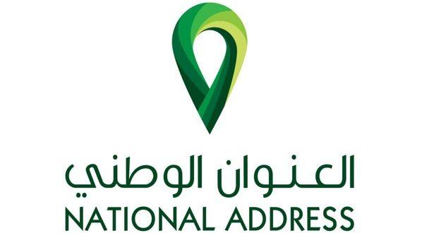 التسجيل في العنوان الوطني بوابة العنوان الوطني البريد السعودي