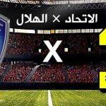 موعد مباراة الاتحاد والهلال والقنوات الناقلة للمباراة