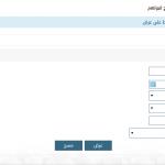 نتائج وظائف كلية الملك فهد الامنية 1441| رابط نتيجة القبول عنصر نسائي برتبة (جندي) عبر ابشر توظيف