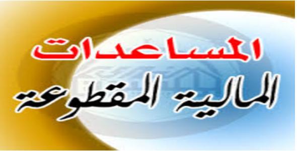 رابط الاستعلام عن المساعدات المقطوعة وصرف معونة رمضان من الضمان الاجتماعي 1440