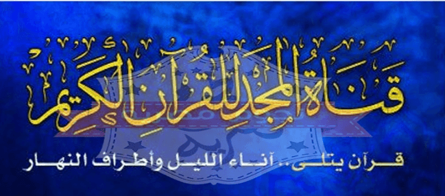 تردد قناة المجد للقرآن الكريم على النايل سات