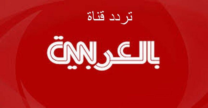 تردد قناة سي إن إن العربية CNN