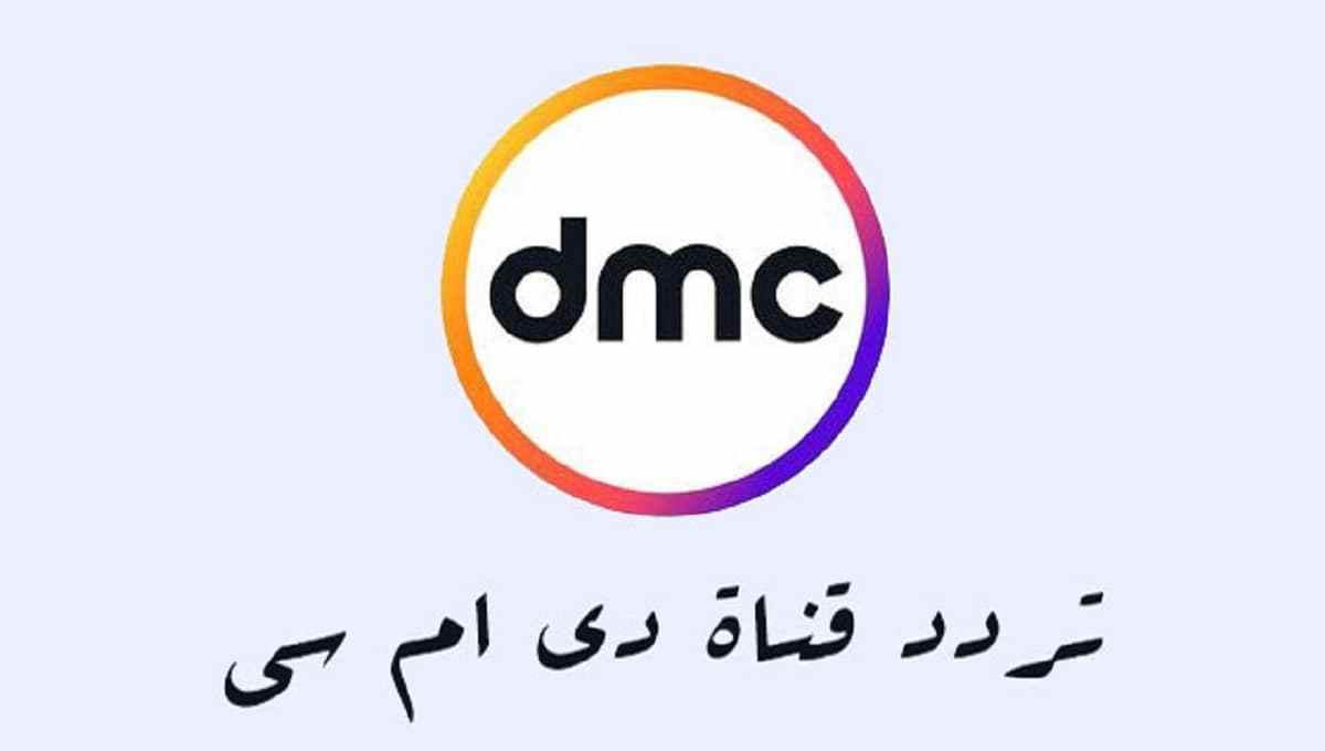 تردد قناة dmc على النايل سات وجميع برامجها