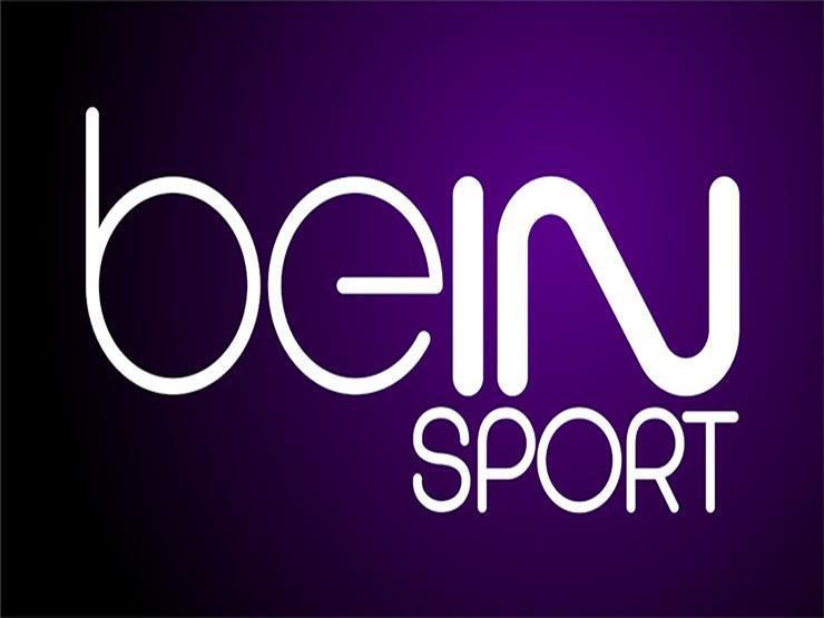 تردد جميع قنوات بي إن سبورت الرياضية الجديد شهر مارس ٢٠١٩