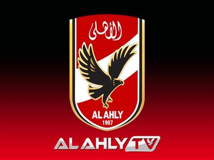تردد قناة الاهلي الجديد 2020 Al Ahly Tv