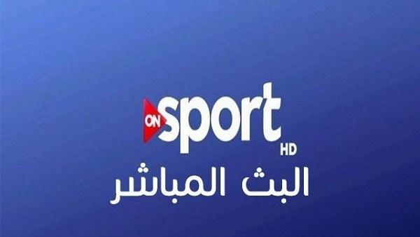 تردد قناة اون سبورت الرياضية الجديد احدث تردد لمشاهدة القناة