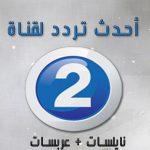 تردد قناة mbc2 الجديد 2019 على النايل سات والعرب سات