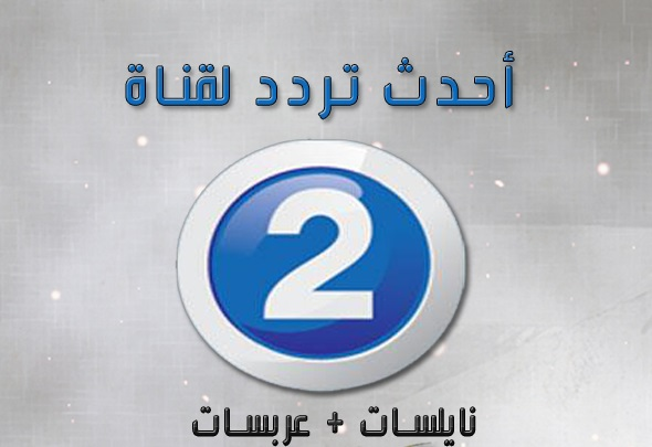 تردد قناة mbc2 الجديد 2020 على النايل سات والعرب سات