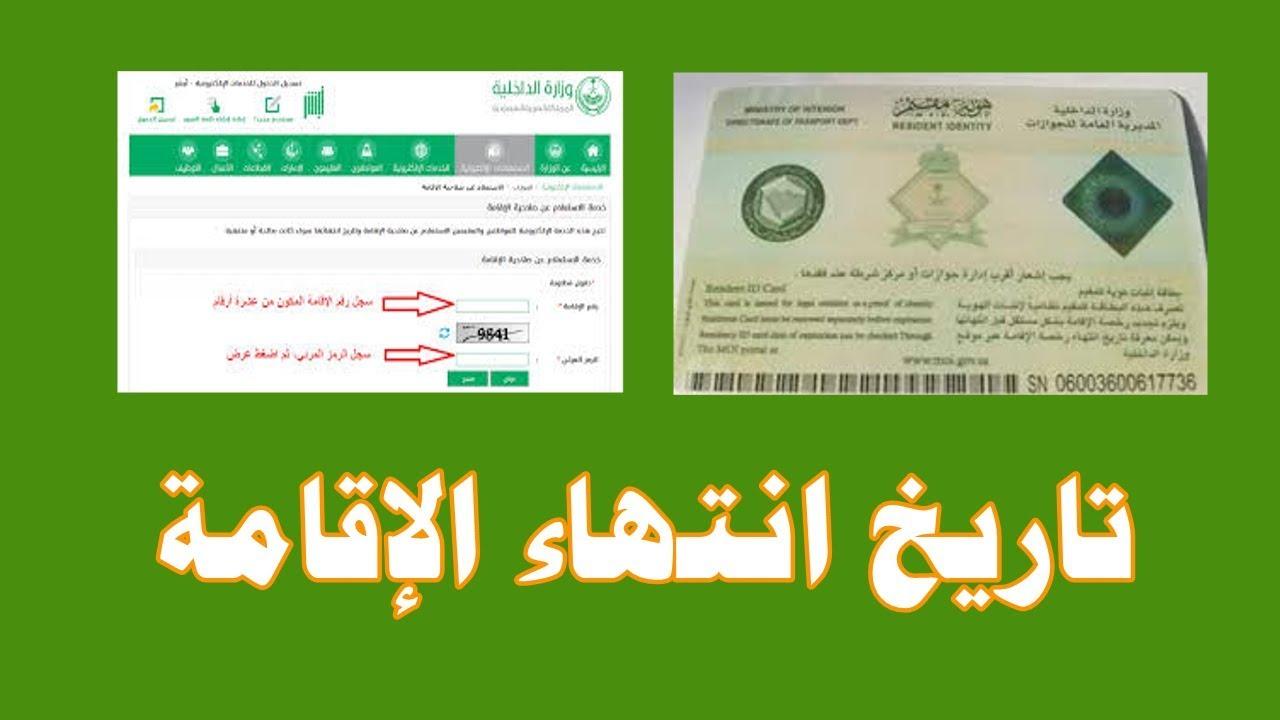 معرفة انتهاء الإقامة عبر بوابة أبشر وزارة الداخلية