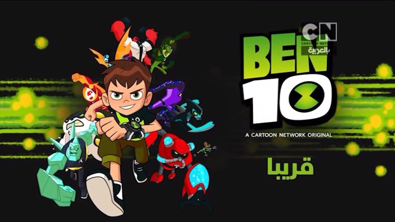 """تردد قناة كرتون نتورك بالعربية """"CN بالعربية"""" للأطفال الجديد ٢٠١٩"""
