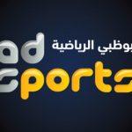 تردد قناة أبو ظبي الرياضية الرياضية الأولي والثانية 2019 على النايل سات