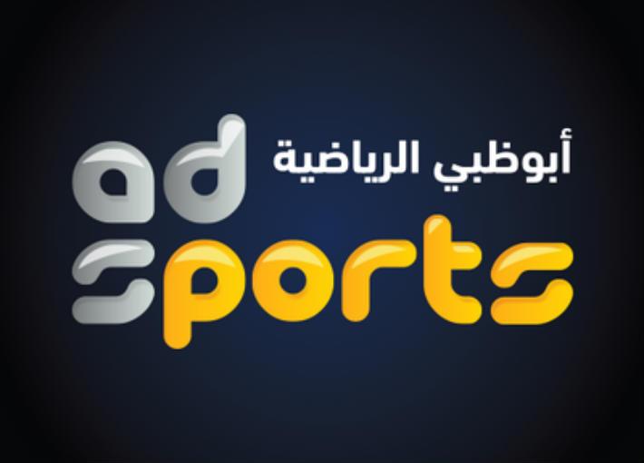 تردد قناة أبو ظبي الرياضية الرياضية الأولي والثانية 2020 على النايل سات