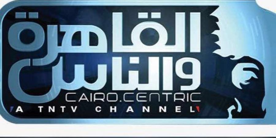 تردد قناة القاهرة والناس الجديد على النايل سات 2020