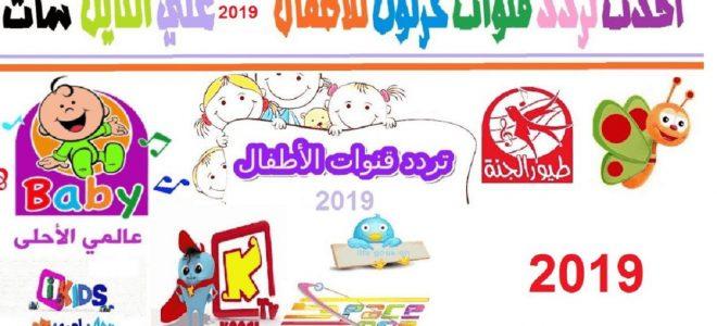تردد قنوات الأطفال على النايل سات 2019