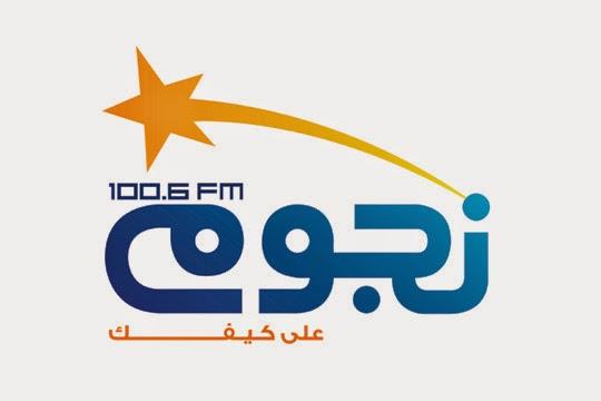 تردد قناة نجوم إف إم Nogoom FM على النايل سات 2020