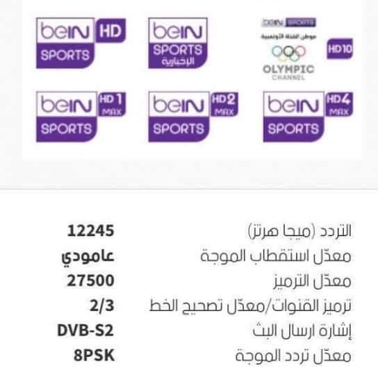 تردد قناة بي ان سبورت
