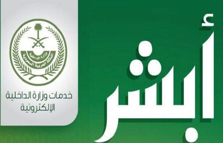 رابط تقديم وظائف وزارة الداخلية عبر ابشر توظيف 1441