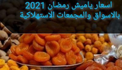 اسعار ياميش رمضان 2021 بالاسواق والمجمعات الاستهلاكية… أسعار مخفضة في متناول اليد