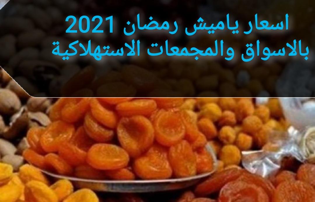 اسعار ياميش رمضان 2021 بالاسواق والمجمعات الاستهلاكية