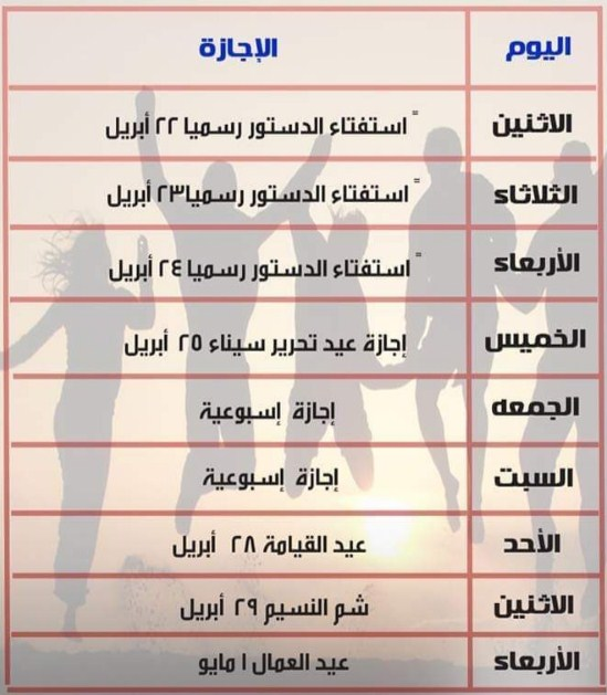 اجازات شهر ابريل لعام 2020 .. شم النسيم وعيد تحرير سيناء