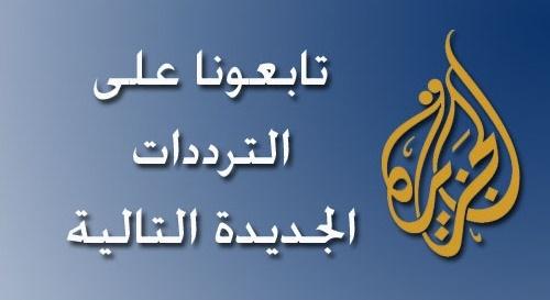 تردد قناة الجزيرة الجديد 2020
