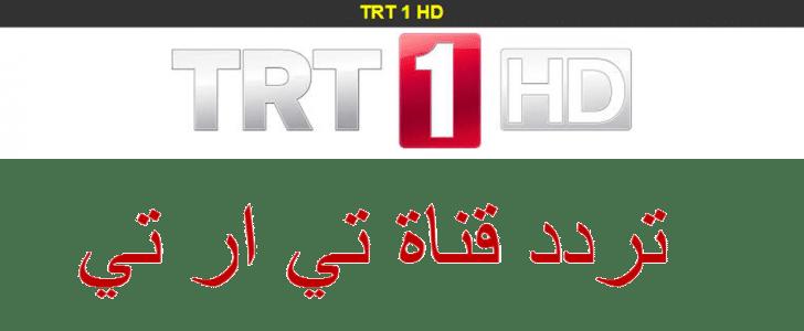 تردد قناة TRT1 التركية على ترك سات 2020 وموعد عرض مسلسل قيامة أرطغرل الجزء الخامس